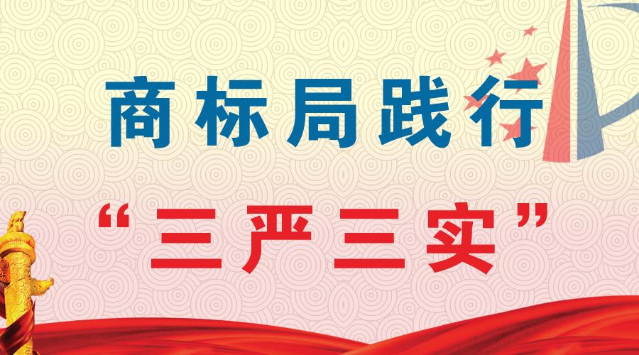 """【最新发布】商标局践行""""三严三实"""" 服务商标申请人的七项措施"""