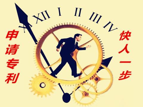 【知产干货】教你如何在最短的时间内获得专利