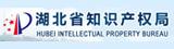 湖北省知识产权交易
