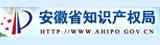 安徽省知识产权局