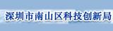 深圳南山区科技创新局