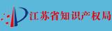 江苏省知识产权局