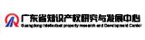 广东省知识产权研究与发展中心