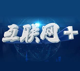 """7号网被评为2016年广东省""""互联网+""""试点项目单位"""