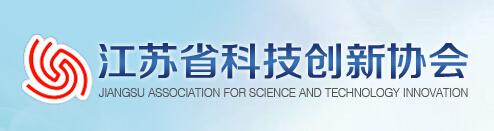 江苏省知识产权科技创新协会