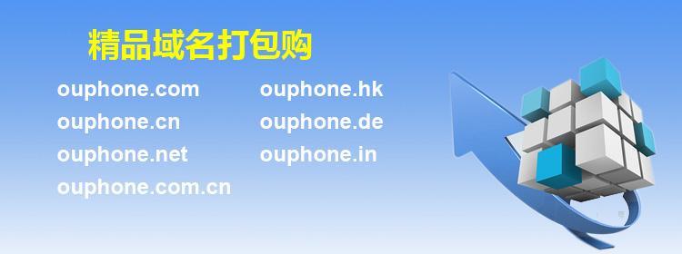 Ouphoneo商标域名知产包
