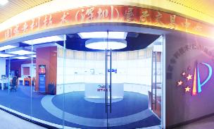 招商集结号 ︳国家专利技术展示交易中心招商入驻啦,你离一个亿的小目标只差一个展位!