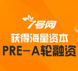 """知识产权云平台""""7号网""""获海量资本青睐,喜迎强力资金支持"""