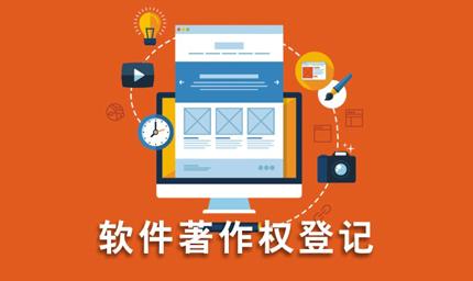 知识产权服务-软件著作权登记