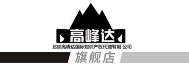 卖商标-高峰达知识产权旗舰店