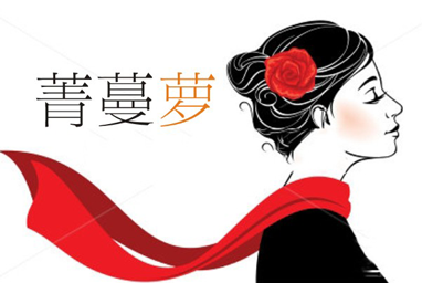 25类商标资源买卖-菁蔓萝