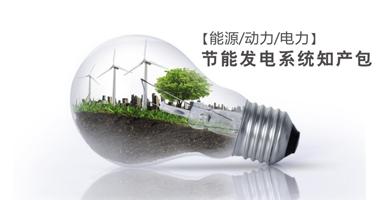 专利技术转让资源-节能发电系统