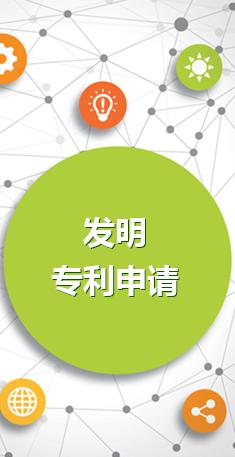 知识产权服务-发明专利申请