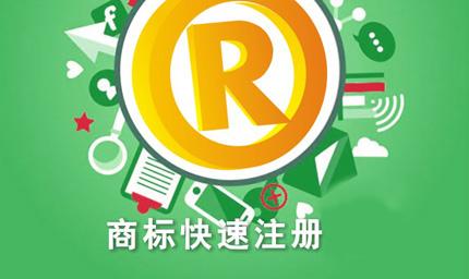 知识产权服务-商标快速注册