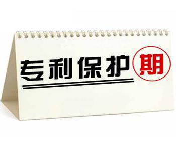 山西省专利实施和保护条例
