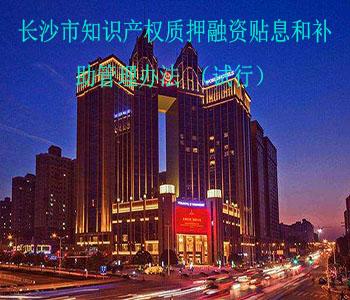 长沙市知识产权质押融资贴息和补助管理办法 (试行)
