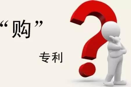 专利转让一般多少钱?专利转让需要注意什么呢?