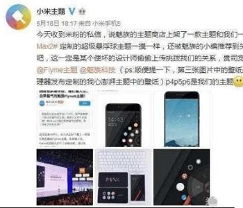 """魅族抄袭小米,曝光行业""""潜规则"""""""