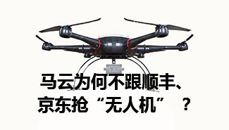 """马云为何不跟顺丰、京东抢""""无人机"""" ?"""