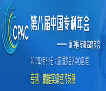 7号网亮相第八届中国专利年会,助推实体经济发展,我们在路上