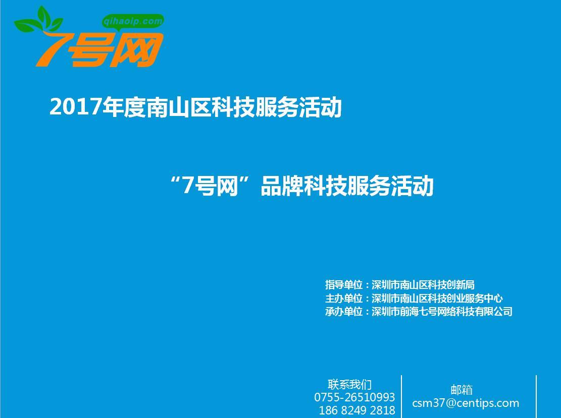"""7号网为企业发展撑起知识产权保护伞!      -- 祝贺""""7号网""""品牌科技服务活动圆满举行"""