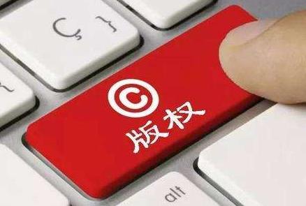 版权申请流程是怎样的?为什么要做好版权登记?