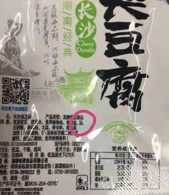 """【7号网周刊】""""屎""""做的臭豆腐狂刷屏?商家:这锅我们不背!"""