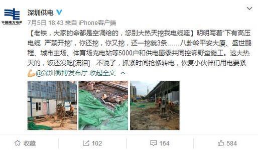 野蛮施工频发,深圳地铁挖断7根电缆后又将供水主管道挖爆