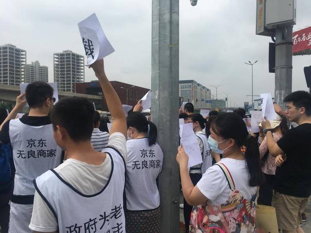 """消费者扎推京东总部维权,称京东为""""斐讯""""金融诈骗共犯"""