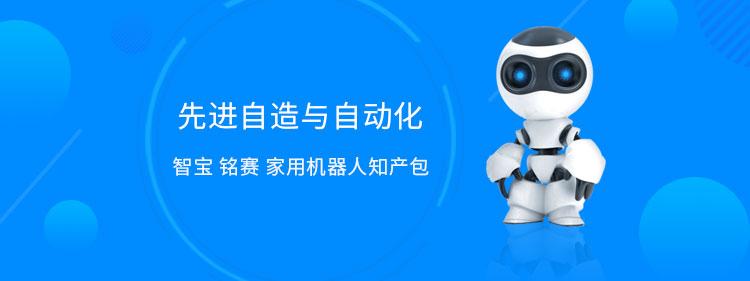 智宝 铭赛 家用机器人专利包