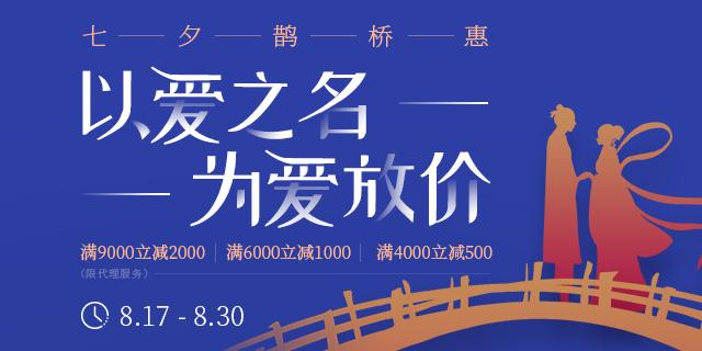"""七夕约惠""""购""""浪漫,满9000立减2000!"""