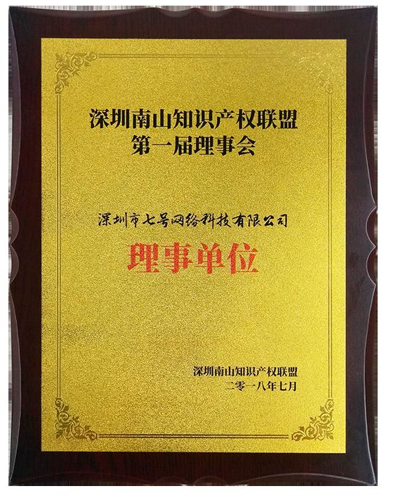 7号网·深圳南山知识产权联盟第一届理事会副本.png