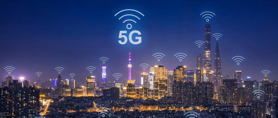 工信部:5G牌照加快发放,移动流量资费再降20%以上