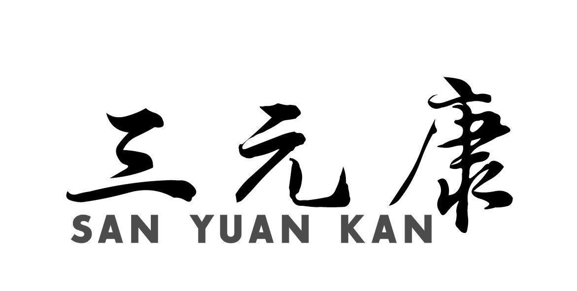 三元康 SAN YUAN KAN商标转让