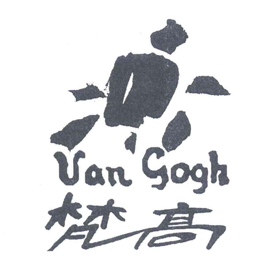 梵高;UAN GOGH