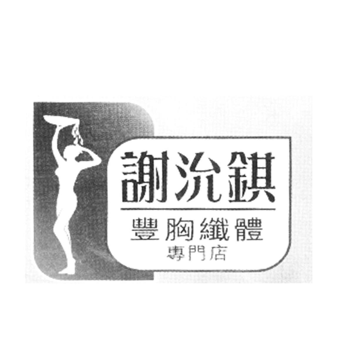 谢沇錤 丰胸纤体 专门店