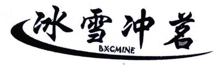 冰雪冲茗;BXCMINE商标转让