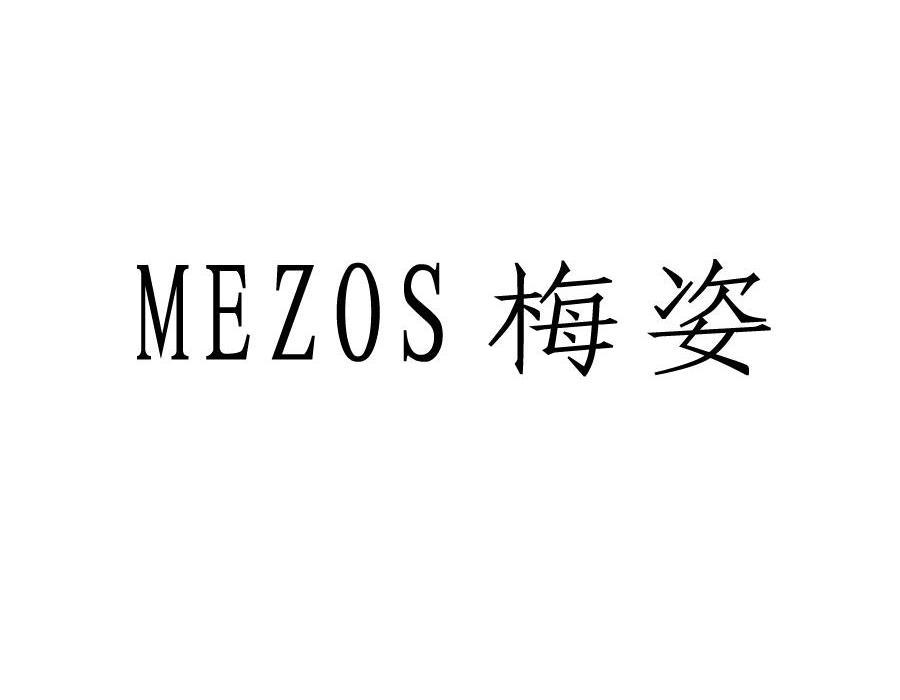 梅姿 MEZOS商标转让