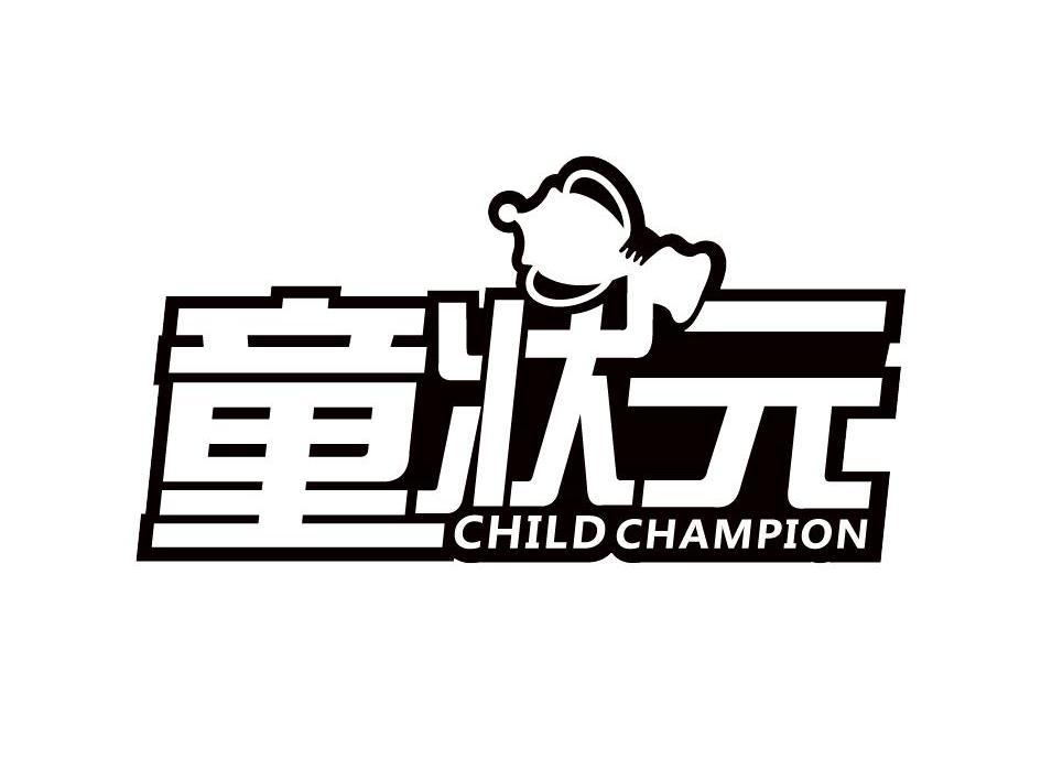童状元 CHILD CHAMPION