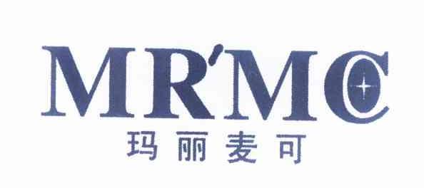 玛丽麦可 MRMC商标转让