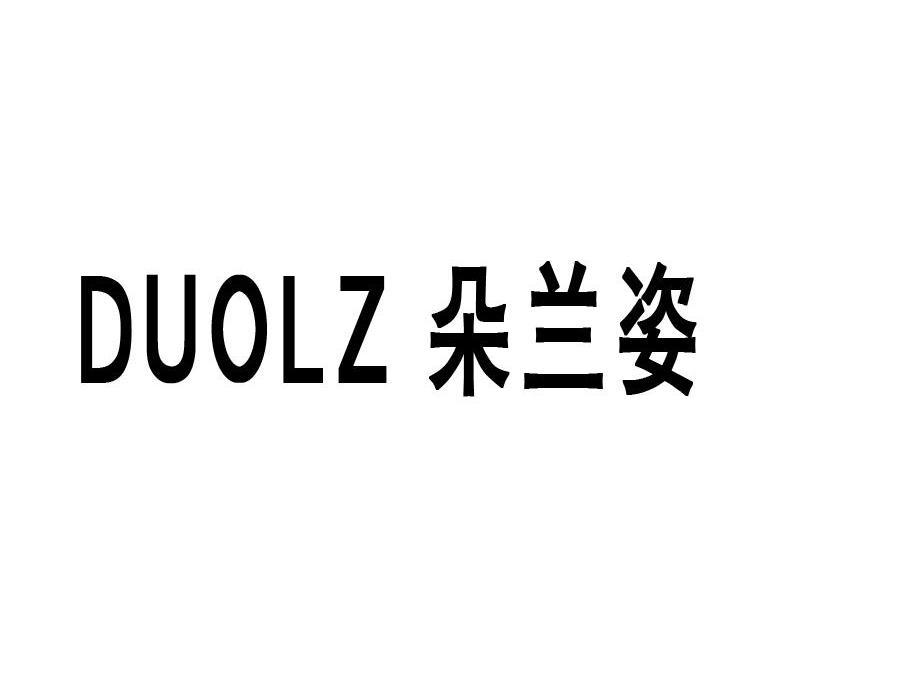 朵兰姿 DUOLZ商标转让