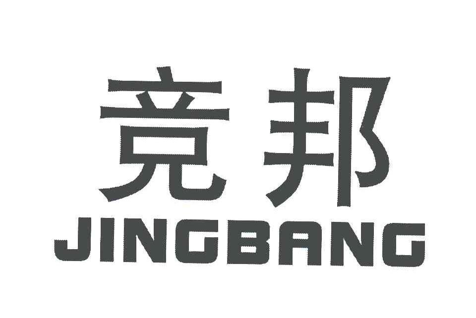 竞邦;JINGBANG