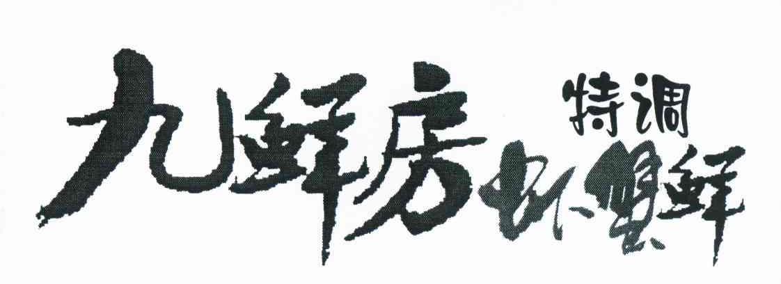 九鲜房特调虾蟹鲜商标转让
