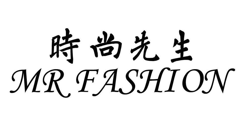 时尚先生 MR FASHION
