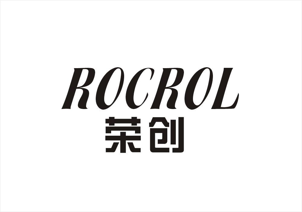 荣创  ROCROL
