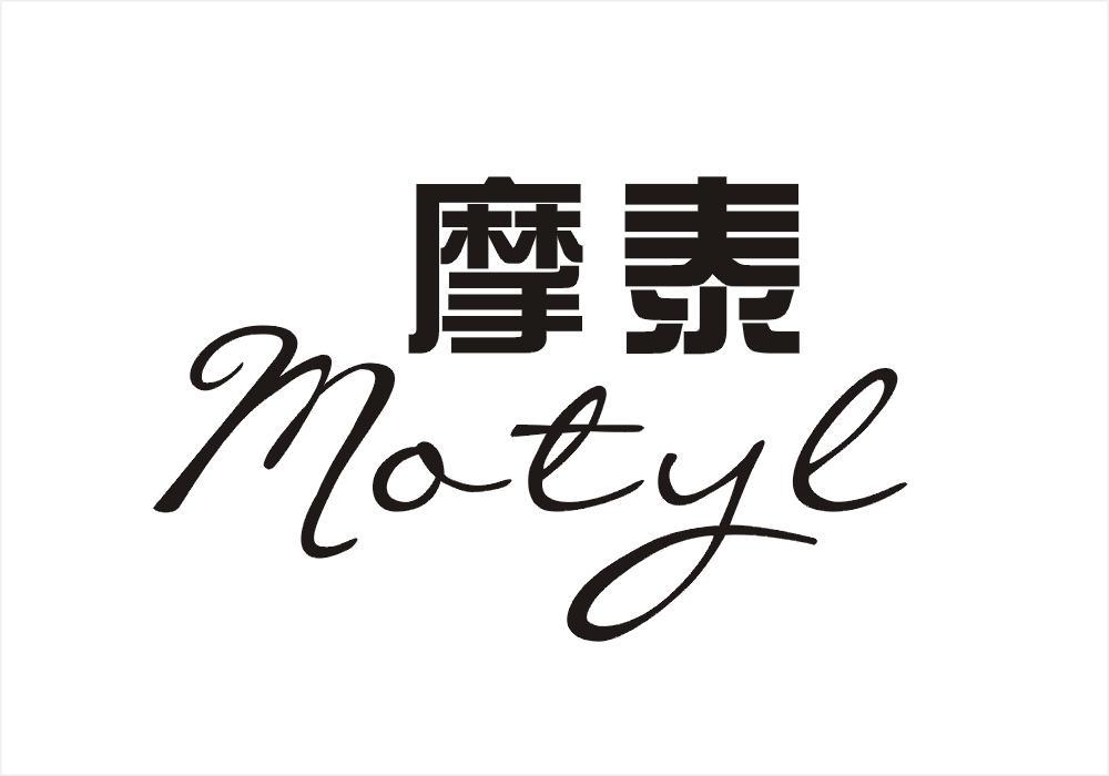 摩泰 MOTYL