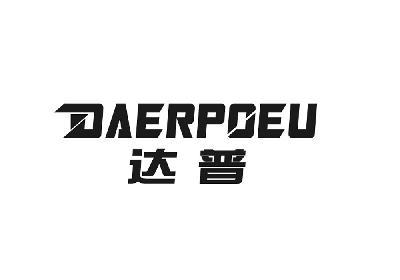 达普  DAERPOEU