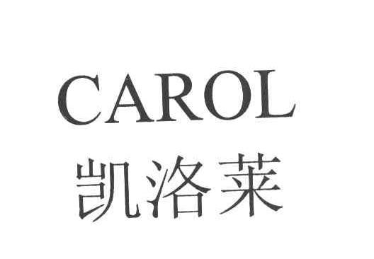 凯洛莱 CAROL