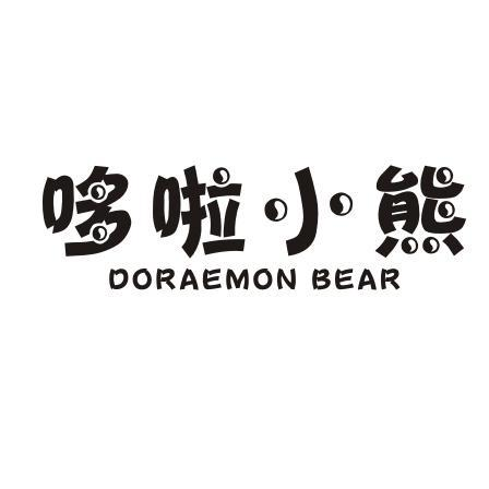 哆啦小熊 DORAEMON BEAR