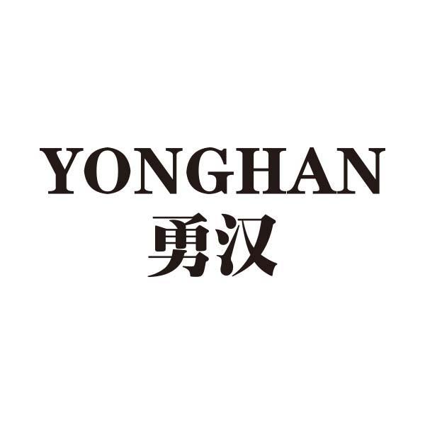 勇汉YONG HAN